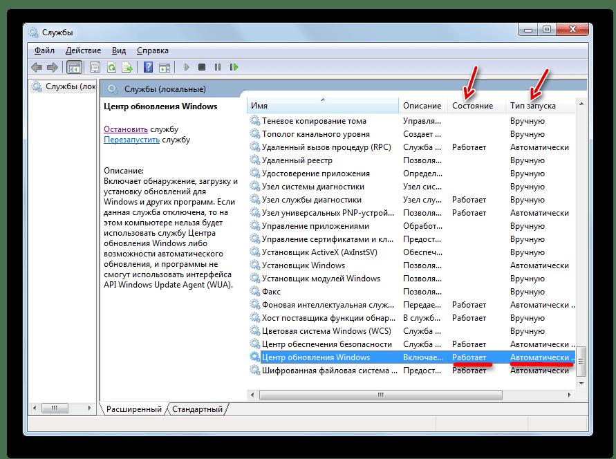 Служба Центр обновления Windows работает в окошке Диспетчера служб в Windows 7