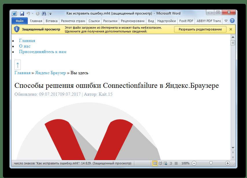 Содержимое веб-архива MHT отобразилось в окне программы Microsoft Word