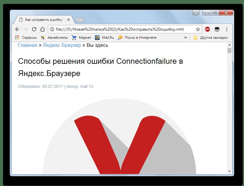Содержимое веб-архива MHT отобразилось в окне в браузере Google Chrome