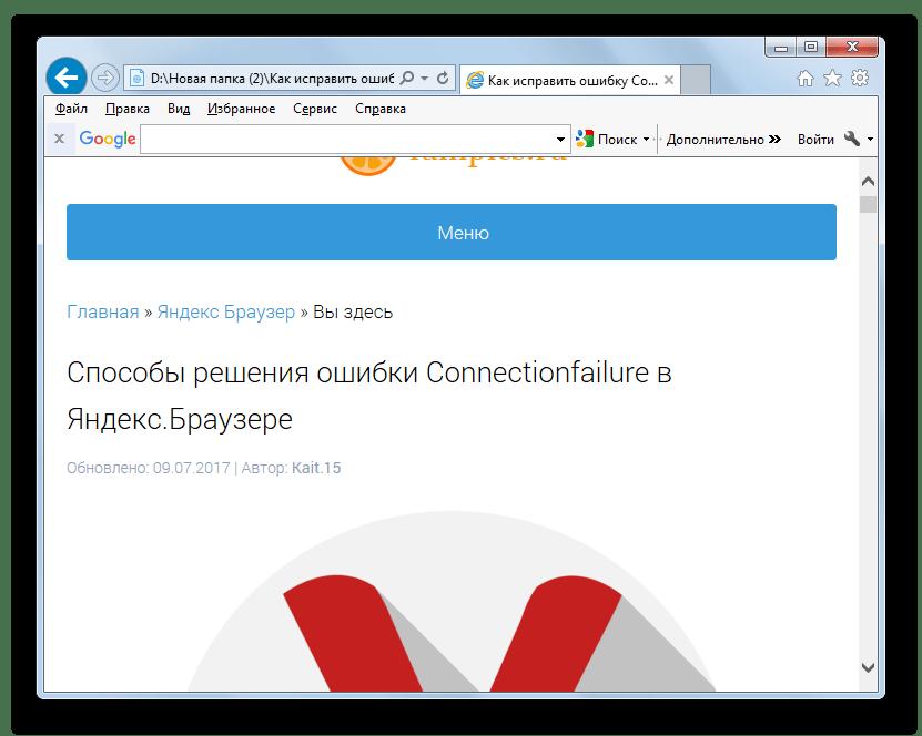 Содержимое веб-архива MHT отобразилось в окне в браузере Internet Explorer