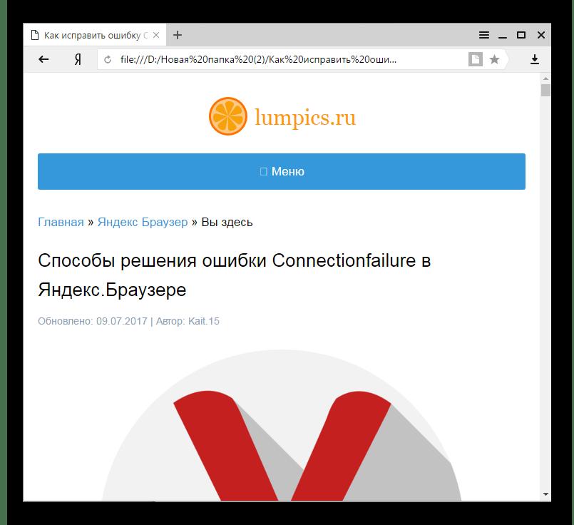 Содержимое веб-архива MHT отобразилось в той же вкладке окна в браузере Яндекс.Браузер