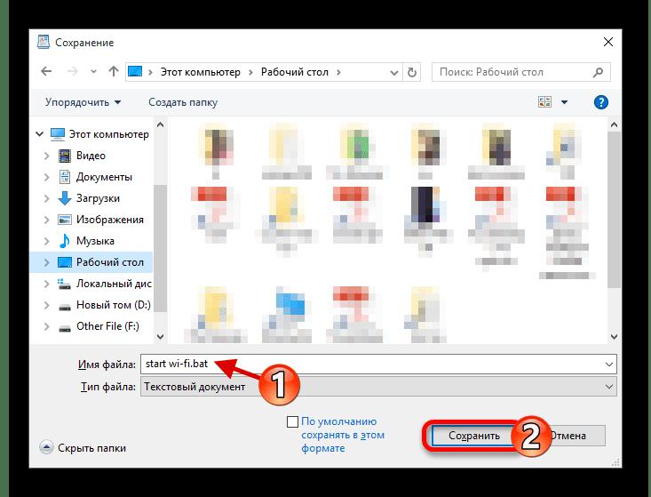 Сохранение bat файла на рабочем столе виндовс 10