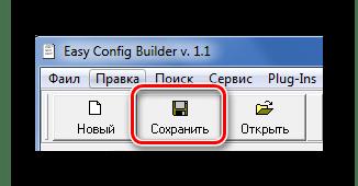 Сохранение файла через кнопку на панели Easy Config Builder