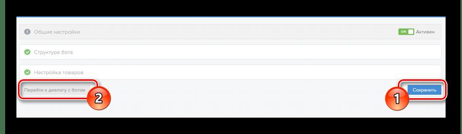 Сохранение и проверка бота для ВКонтакте через сервис BOTPULT