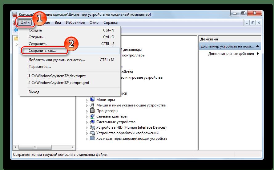 Сохранение консоли ММС в Виндовс 7