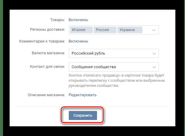 Сохранение настроек товаров в разделе управление сообществом ВКонтакте