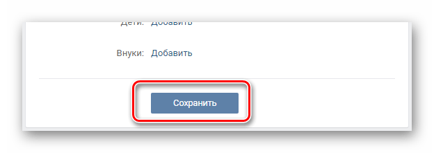 Сохранение нового имени и фамилии в разделе настроек редактировать на сайте ВКонтакте