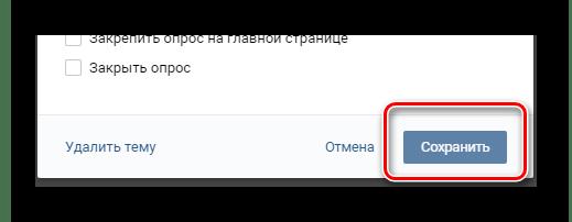Сохранение нового опроса для темы в обсуждениях на сайте ВКонтакте