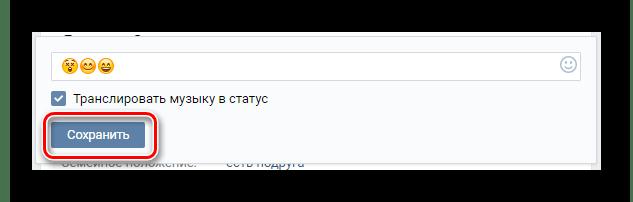 Сохранение нового статуса со смайликами после редактирования поля статус на главной странице на сайте ВКонтакте