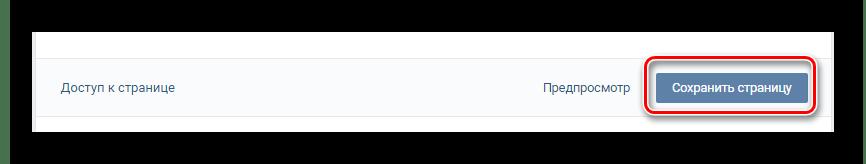 Сохранение текстового меню для группы на странице редактирования меню на сайте ВКонтакте