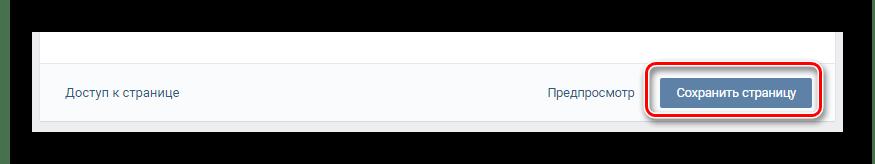 Сохранение wiki страницы после использования жирного шрифта на сайте ВКонтакте