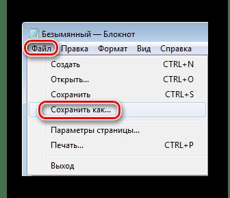 Сохранить как Блокнот Windows 7