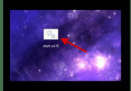 Сохранённый bat файл для включения раздачи wi-fi в виндовс 10