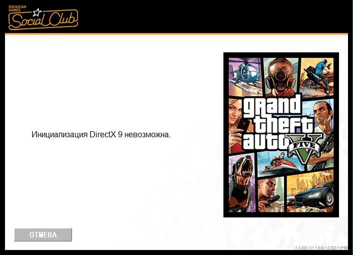 Сообщение о том что инициализация DirectX 9 невозможна в игре GTA 5
