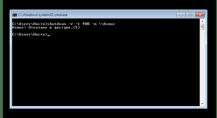 Сообщение об отказе в доступе при перезагрузке в командной строке в Виндовс 7