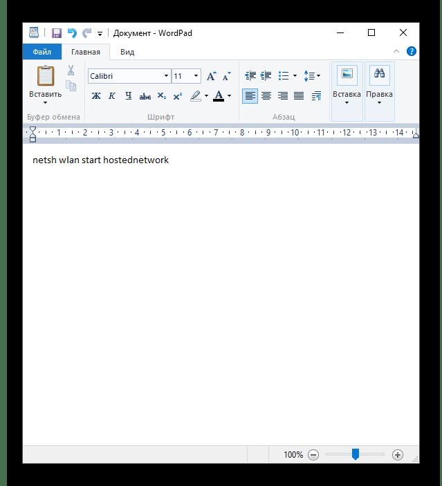 Создание bat файла в WordPad для включения раздачи wi-fi в виндовс 10