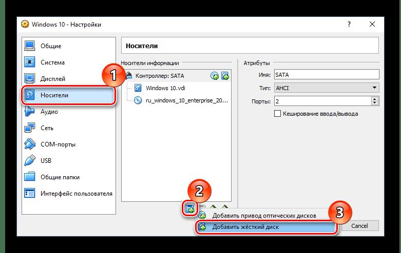Создание дополнительного жесткого диска в VirtualBox