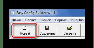 Создание файла через кнопку на панели Easy Config Builder