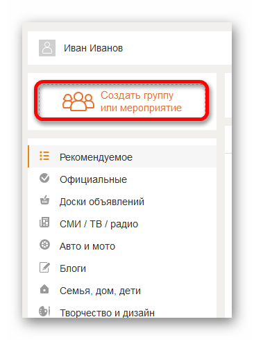 Создание группы в Одноклассниках