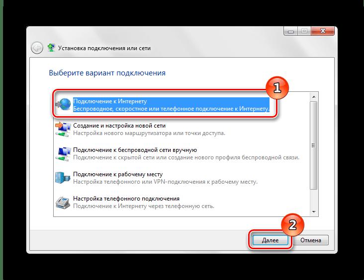 Создание нового подключения к интернету Windows 7