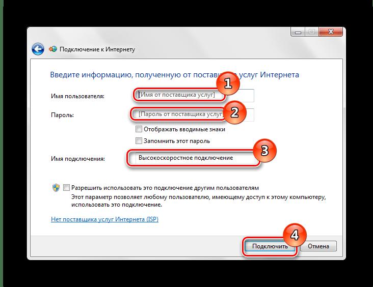 Создание нового соединение к интернету Windows 7