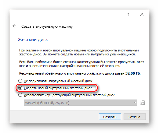 Создание нового жесткого диска для виртуальной машины Windows 10 в VirtualBox