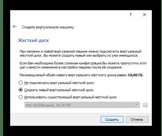 Создание виртуального HDD для виртуальной машины в VirtualBox для Windows XP