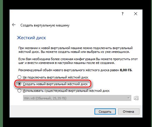 Создание виртуального HDD в VirtualBox для Remix OS