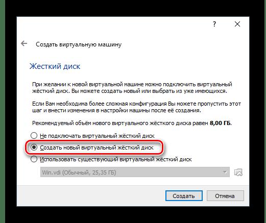 Создание жесткого диска виртуальной машины в VirtualBox для CentOS