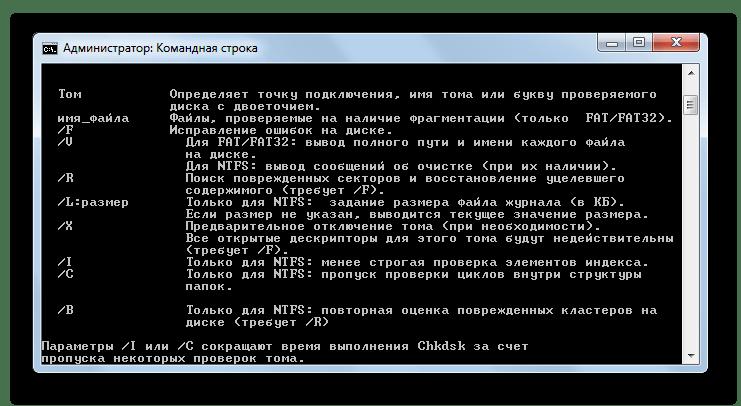 Список атрибутов для проверки диска на ошибки в Командной строке в Windows 7