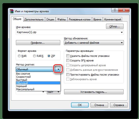 Список методов сжатия в окне создания архива в программе WinRAR