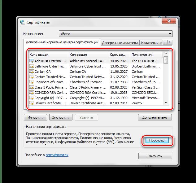 Список сертификатов просмотр Windows 7