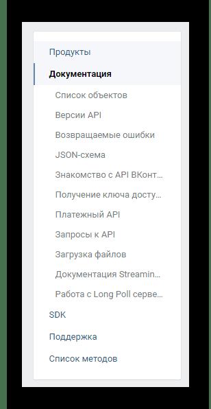 Список возможностей в разделе документация VK Developers на сайте ВКонтакте