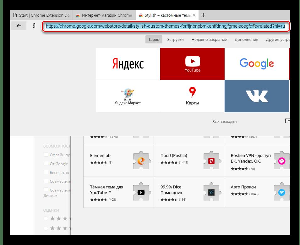 Ссылка дополнения Яндекс.Браузер