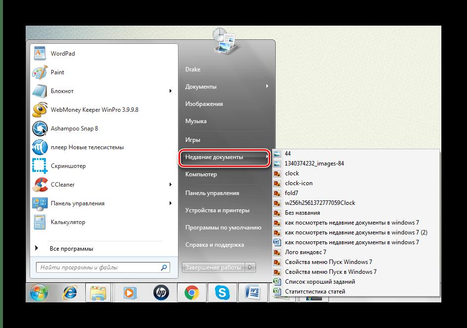 Ссылка недавние документы появилась в меню Пуск Windows 7