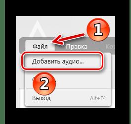 Стандартное добавление файлов в FreemakeAudio Converter