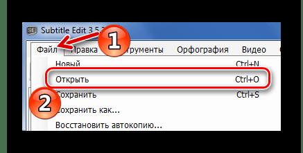 Стандартное открытие файла в Subtitle Edit