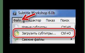 Стандартное открытие файла в Subtitle Workshop