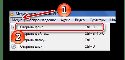 Стандартное открытие файла в VLC Media Player