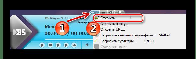 Стандартное открытие файлов в BSPlayer