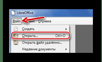 Стандартное открытие файлов в LibreOffice
