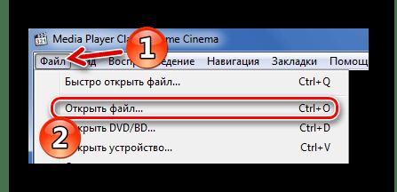 Стандартное открытие файлов в Media Player Classic