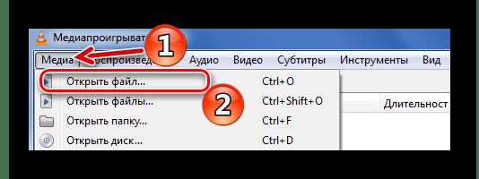 Стандартное открытие файлов в VLC Media Player