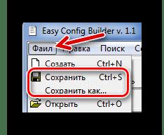 Стандартное сохранение файлов в Easy Config Builder