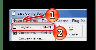 Стандартное создание файла в Easy Config Builder