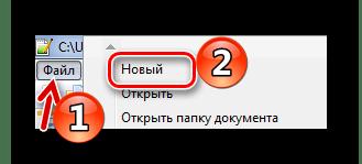 Стандартное создание файла в Notepad++