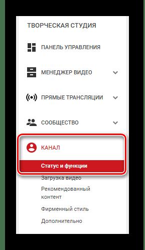 Статус и функции канала YouTube