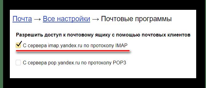 Страница настроек почтовых протоколов в Яндекс.Почте