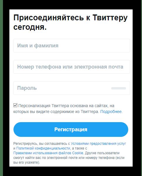 Страница создания аккаунта в Twitter