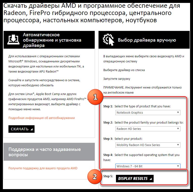 Страница загрузки актуальных драйверов для графического адаптера на официальном сайте AMD